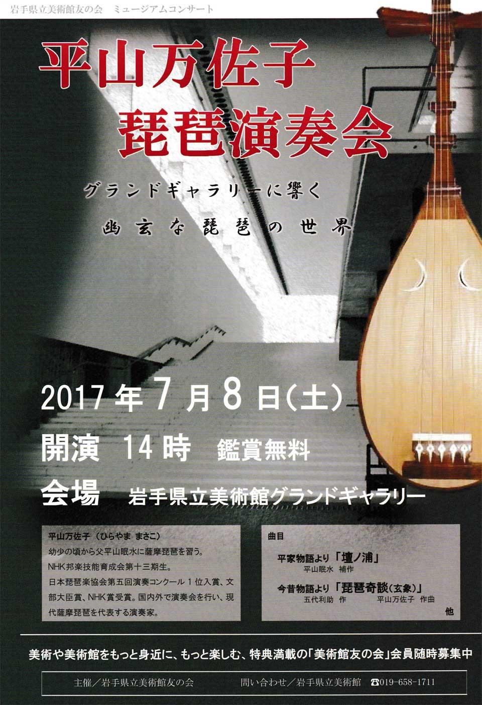 平山万佐子「琵琶演奏会」