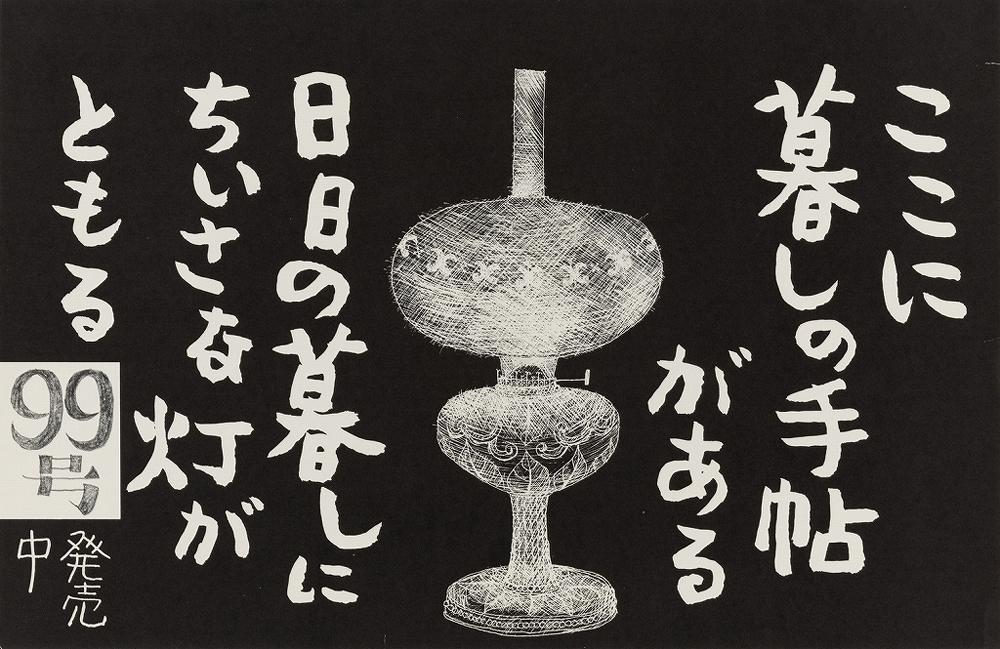 中刷り広告「暮しの手帖 1世紀99号」デザイン:花森安治 1969年2月 世田谷美術館