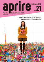アプリーレ no.21